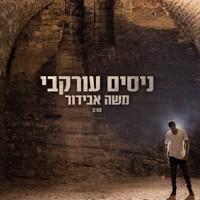Nisim - Moshe