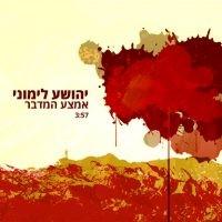 Yehoshua Limoni